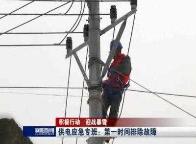 【积极行动 迎战暴雪】供电应急专班:第一时间排除故障