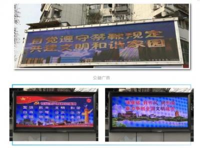 这种广告,襄阳城管说请多来一点儿!