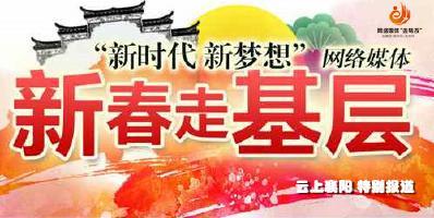 """""""新时代 新梦想""""新春走基层"""