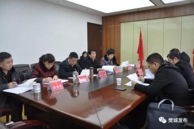 樊城区人大常委会召开2017年度专题民主生活会