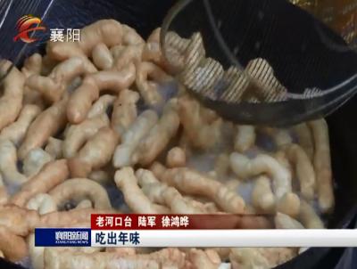 【吃出年味】老河口传统小吃:炸馍尖
