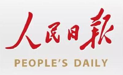 今天乐成书记又登上《人民日报》了!