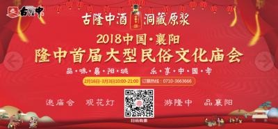 隆中首届大型民俗文化庙会