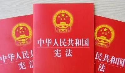 《中华人民共和国宪法修正案(草案)》(摘要)发布