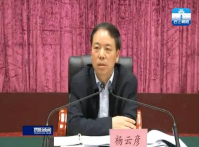 副省长杨云彦:严把从农田到餐桌的每一道防线