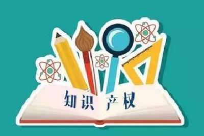 """襄阳市科技局4月将举办""""2018知识产权·襄阳卧龙汇""""科技创业路演活动"""