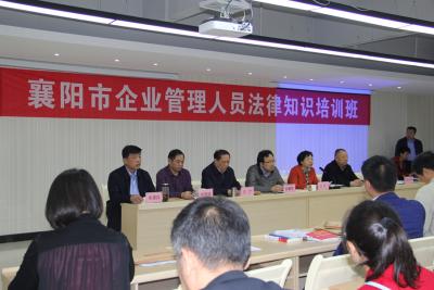 襄阳市举办企业家普法培训班