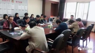 樊城区政协召开六届十一次主席会议
