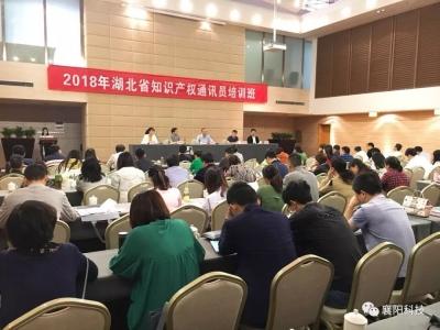 """""""2018年全省知识产权通讯员培训班"""" 在襄阳隆重举办"""
