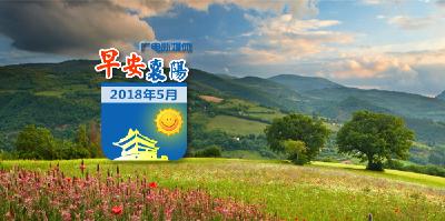 【内测】0525早安襄阳 | 襄阳公布有关领导干部职务任免
