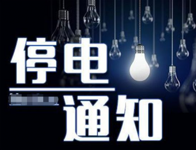5月3日起,襄阳这些地方要停电,最长停13小时,快看看有没有你家!