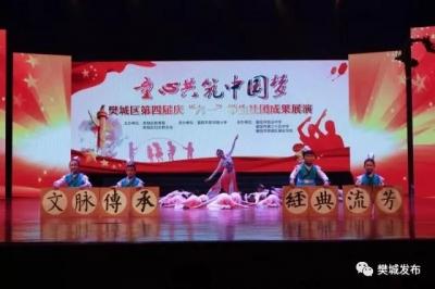 """樊城区举行""""童心共筑中国梦""""庆""""六一""""学生精品社团展演"""