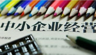 科技部 财政部 国家税务总局关于印发《科技型中小企业评价办法》的通知