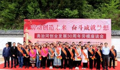 尧治河村举办创业发展30周年劳模座谈会