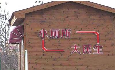 樊城全力推进厕所革命 促进社会文明发展