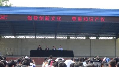 """宜城三中开展""""知识产权进校园""""活动"""