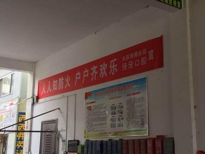樊城消防大队联合辖区办事处广泛开展消防安全宣传