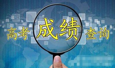 2018年湖北省普通高考成绩今日发布