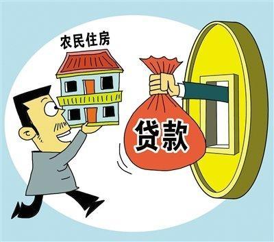 """农房贷试点两年 宜城农民住房不再是""""死资产"""""""