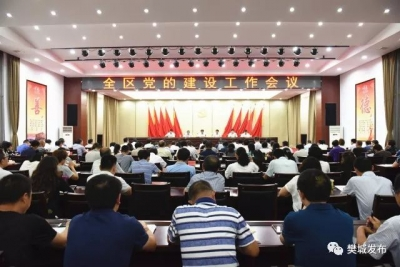 樊城区召开全区党的建设工作会议