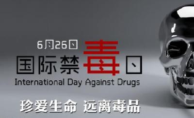 """""""托起生命的蓝天"""" 禁毒日特别节目将于今晚8点在襄阳广播电视台一套播出"""