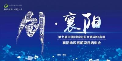 近300家襄阳企业参与双创大赛赛前培训