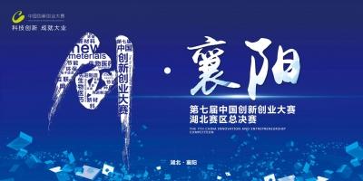关于举办第七届中国创新创业大赛湖北赛区襄阳地区赛前项目培训会的通知