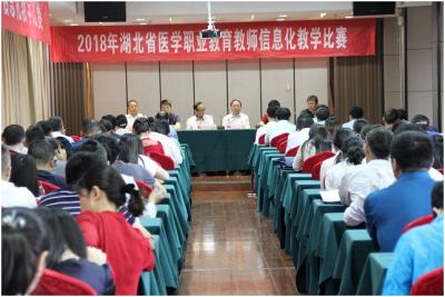我校成功承办湖北省医学职业教育教师信息化教学比赛