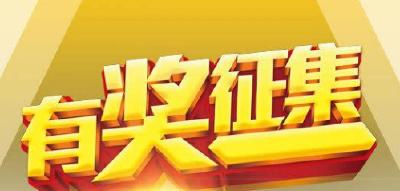 """""""中国有机谷""""杯全国诗歌大赛有奖征稿"""