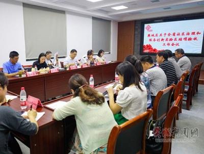 省民政厅对樊城区创建省级城乡社区治理实验区进行评估验收