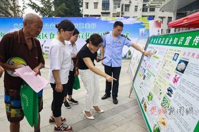 尚德守法!樊城区举行食品安全宣传周启动仪式