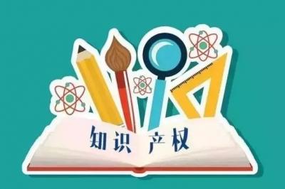 襄州区再获4家国家知识产权优势示范企业