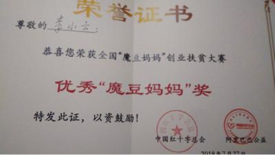 """20万元创业支持!李小云获评全国""""优秀魔豆妈妈"""""""
