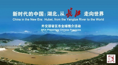 刚刚,外交部向全球推介湖北,8分钟宣传片惊艳世界!