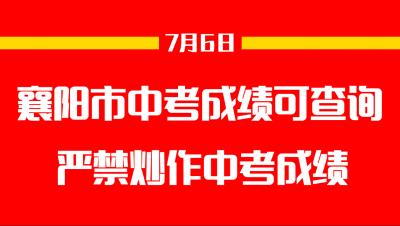 """襄阳市禁止""""炒作""""中考成绩  从源头杜绝""""中考状元"""""""