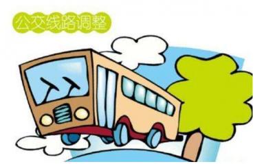注意!21日起3条公交线路将进行调整