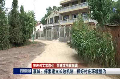 【V视】襄城:探索建立长效机制 抓好村庄环境整治