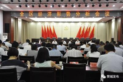樊城:高质量、高成效确保完成全年目标任务