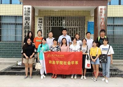 湖北文理学院乡村振兴与基层治理研究中心在樊城启动