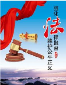 """""""划定责任田""""樊城区多措并举实施精准普法"""