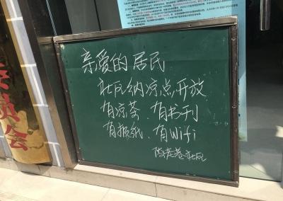 """为居民缓解酷暑,樊城这社区将办公厅""""升级""""成纳凉点"""