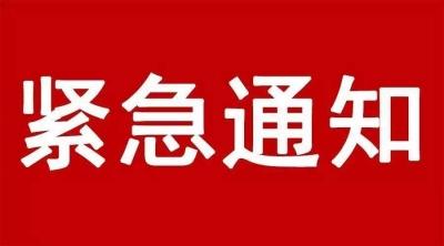 襄阳市教育局关于严禁炒作中考考试成绩的紧急通知