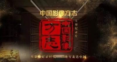 央视大型纪录片《中国影像方志·宜城篇》拍摄圆满完成!