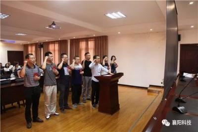 市科技局举行新任命干部宪法宣誓活动