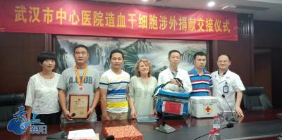 襄阳市民捐髓救助加拿大患者  第四次采集终于成功