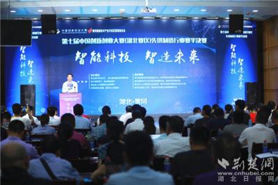 第七届中国创赛湖北赛区举行先进制造行业半决赛