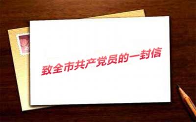 勇当扫黑除恶专项斗争的战斗员 ——致全市共产党员的一封信