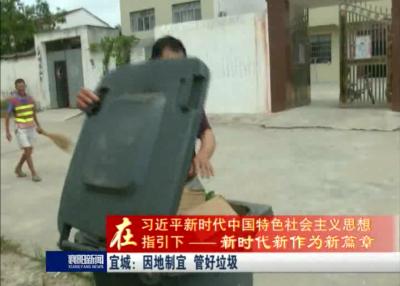 【V视】宜城:因地制宜 管好垃圾