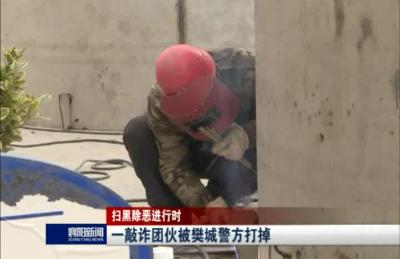 【V视】一强揽工程阻挠施工的敲诈团伙被樊城警方打掉