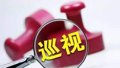 巡视公告!中共湖北省委第五巡视组进驻樊城